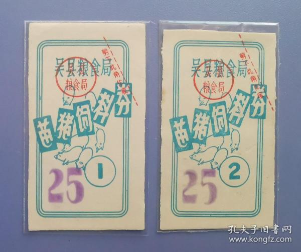文革时期苏州吴县粮食局苗猪饲料券一套2枚全,1号2号均加盖25,完整未剪角,背面印有最高指示,未剪角的稀少,品相佳,长2.7厘米,宽4.6厘米