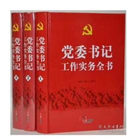 党委书记工作实务全书