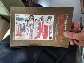 中国彩绘连环画集锦:彭连熙专辑