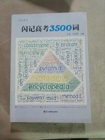 吕兵老师:闪记高考3500词