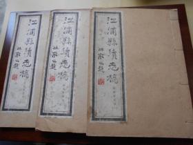 1984年【江浦县续志稿(1—3册)】线装