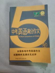 5年中考英语满分作文