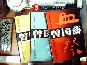 曾国藩(共三册):血祭、野焚、黑雨 精装 正版现货0426S