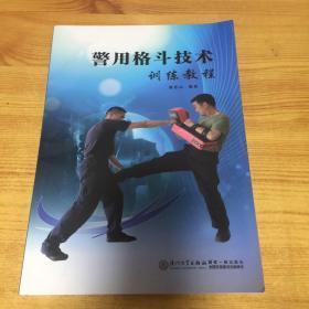警用格斗技术训练教程