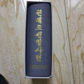 现代朝鲜语词典   朝鲜文
