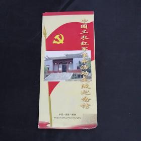 中国工农红军革命活动炎陵纪念馆