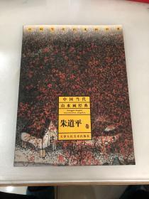 中国当代山水画经典:朱道平卷