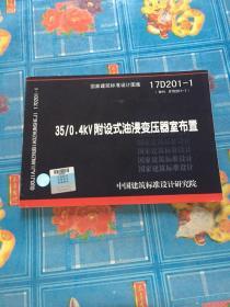 17D201-1(替代97D201-1)35/0.4KV附设式油侵变压器室布置