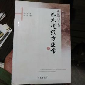 中医临床廿五年:朱木通经方医案