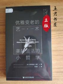 【特装本】索恩丛书·优雅变老的艺术:美好生活的小哲学