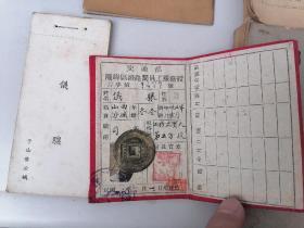 民国36年山西汾城县仪骧(字子仙)《陇海区铁路局员工务工证》《名片册》
