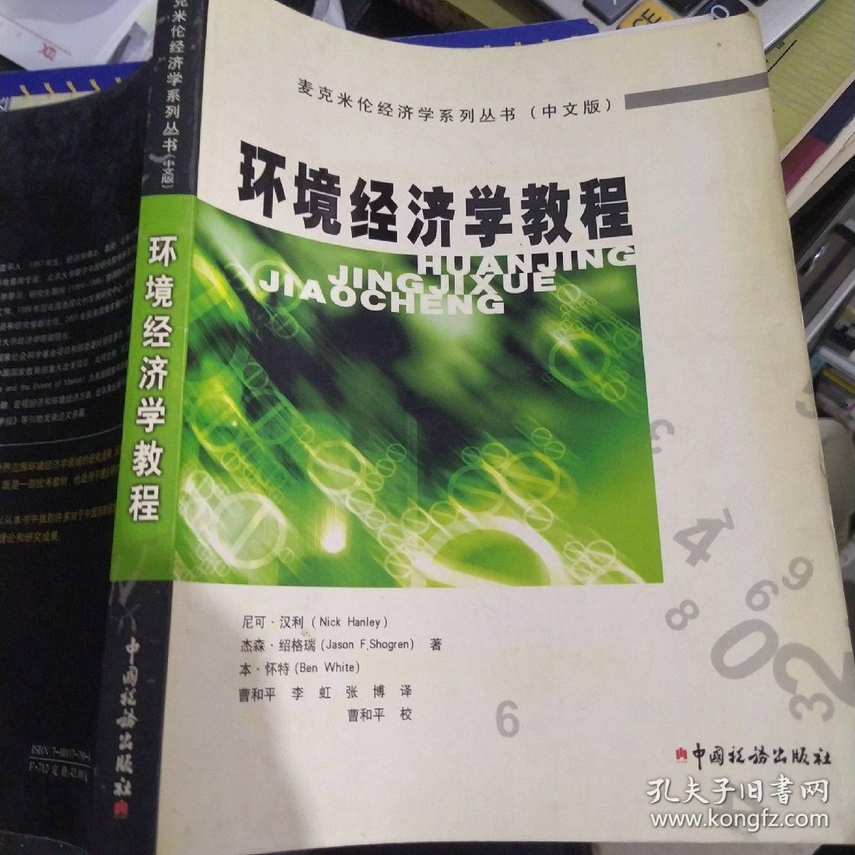 环境经济学教程