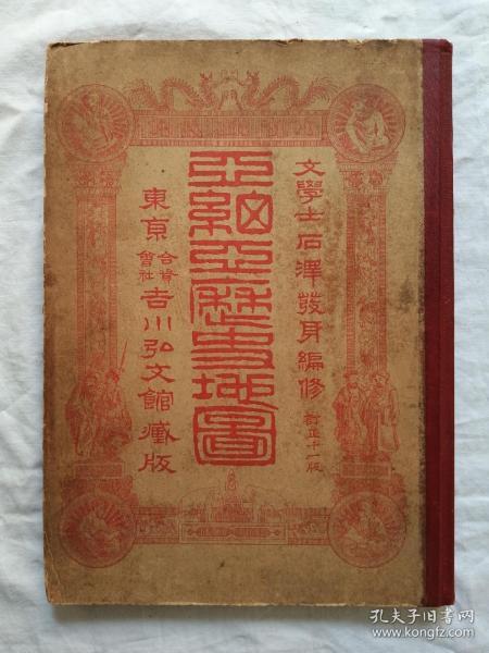 1904年《亚细亚历史地图》,以中国的历史地图为中心,后有多幅版画。