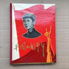 《井冈山的斗争》大型画册江西省井冈山的斗争画册编辑组出版