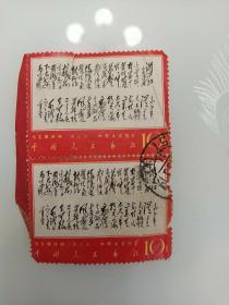 文革邮票:毛主席诗词,满江红二枚