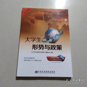 大学生形势与政策(第3版)9787503563799