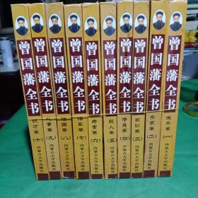 曾国藩全书:1~10卷(全)