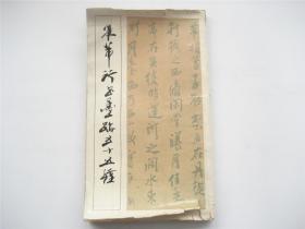 米芾行书墨迹五十五种   天津古籍书店影印本