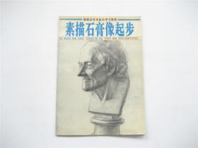 新概念美术起点学习教程   素描石膏像起步   1版1印