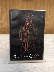 著名古典文学专家 降大任 签名本《元遗山新论》1988年一版一印。上款人为著名学者刘学锴。