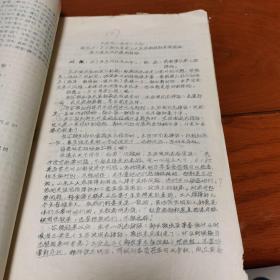 王历波、庄中一同志接见6185部队首长三大左派组织驻兖联络站兖州造反派代表的讲话