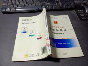 中华人民共和国劳动合同法学习培训读本   无字迹