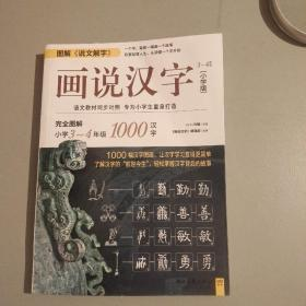 画说汉字(小学版)3~4年级