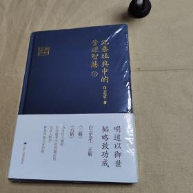 先秦经典中的管理智慧(下)