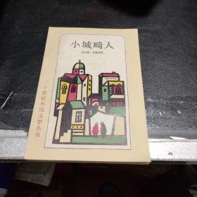 [标签] 二十世纪外国文学丛书:小城畸人 【吴岩 译者亲笔签赠本,保真,一版一印 【存放141层】
