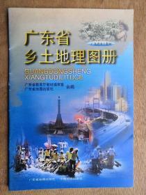 广东省乡土教材:广东省乡土地理图册