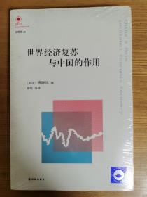 世界经济复苏与中国的作用