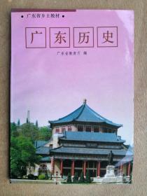 广东省乡土教材:广东历史