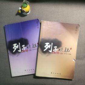 列子臆说(上)和(中)两册