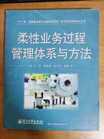 柔性业务过程管理体系与方法