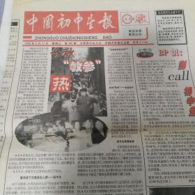 中国初中生报1998.9.23日
