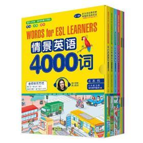 情景英语4000词