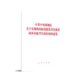 中共中央国务院关于实现巩固拓展脱贫攻坚成果同乡村振兴有效衔接的意见