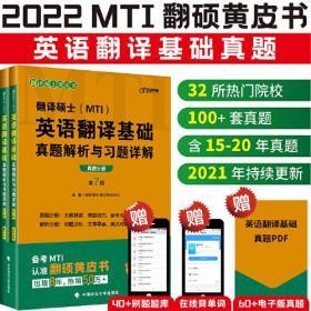 正版新书   翻译硕士(MTI)英语翻译基础真题解析与习题详解