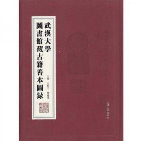 武汉大学图书馆藏古籍善本图录(正版)