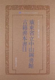 广东省立中山图书馆古籍善本书目(正版)
