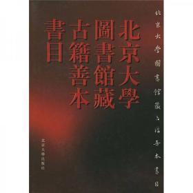 北京大学图书馆藏古籍善本书目(正版)