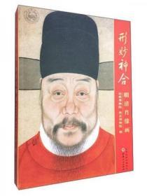 形妙神合:南京博物院藏明清肖像画(正版)