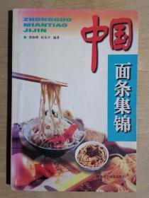 《中国面条集锦》(32开平装)九品