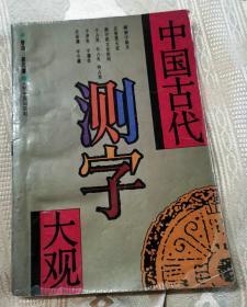 中国古代测字大观(1993一版一印)