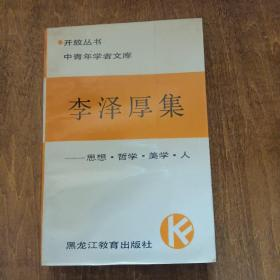 李泽厚集——思想•哲学•美学•人(开放丛书 中青年学者文库)