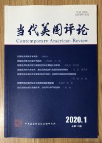 当代美国评论 2020年第1期 总第11期 Contemporary American Review