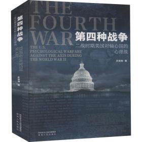 第四种战争 二战时期美国对轴心国的心理战 陕西人民出版社 史澎海 著 外国军事  9787224139372正版全新图书籍Book