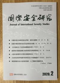 国际安全研究 2020年第2期(第38卷 总第173期)Journal of International Security Studies