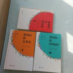 《希利尔讲艺术史》《希利尔讲世界史》《希利尔讲世界地理》3本合售 [AB----28]