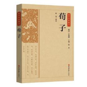 国学经典藏书:荀子